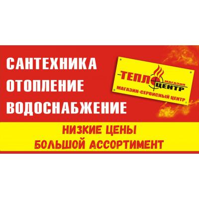 """Расположение Магазинов """"Теплоцентр"""""""